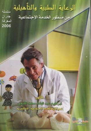 كتاب الرعاية الطبية من منظور الخدمة الإجتماعية