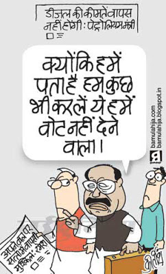 veerappa moilee cartoon, petrol price hike, petrolium, common man cartoon, election 2014 cartoons, voter, congress cartoon, indian political cartoon, political humor, daily Humor
