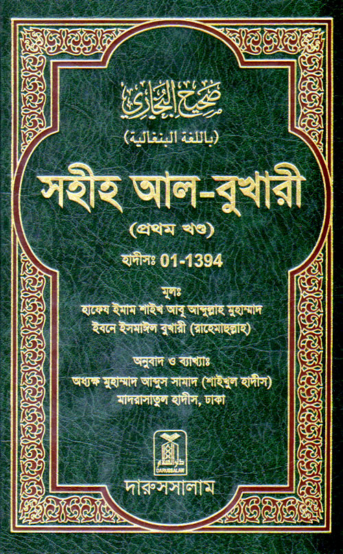 saying of prophet pdf bangla