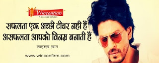 Top 10 Best Inspirational Messages By Shahrukh Khan For Success
