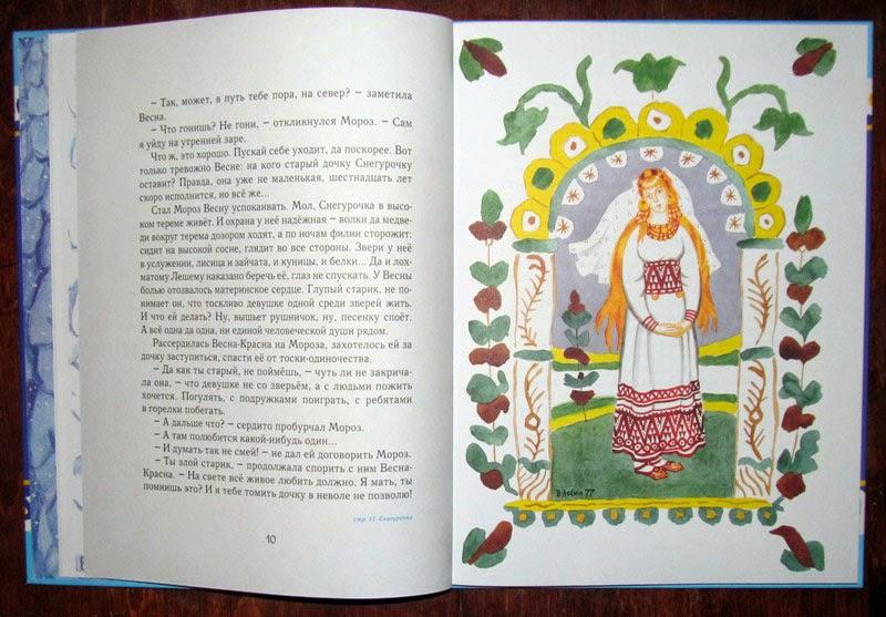 Снегурочка  Художник: Лосин