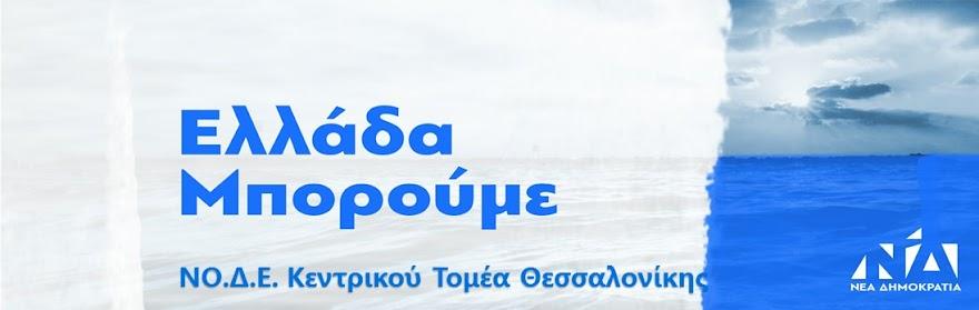 Νομαρχιακή Διοικούσα Επιτροπή Κεντρικού Τομέα Θεσσαλονίκης