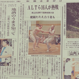 Foreigner sumo wrestling in Japan Newspaper article