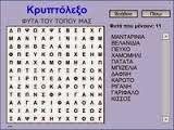 ΚΡΥΠΤΟΛΕΞΟ