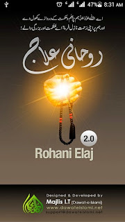 Rohani Elaj Mobile Application