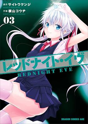 レッドナイト・イヴ 第01-03巻 [Red Night Eve vol 01-03] rar free download updated daily