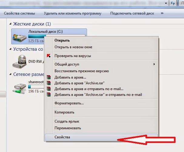 Как сделать дефрагментацию диска в xp