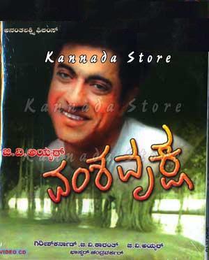 Vamshavruksha (1972) Watch Online Free Kannada Movie