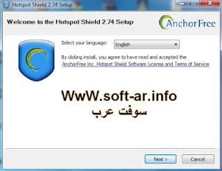 تحميل برنامج هوت سبوت شيلد 2012/2013 - Download Hotspot Shield 2.74