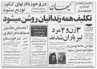 روزنامه کیهان: پری بلنده اعدام شد