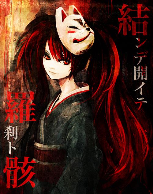 Ficha de Ichimoku Yashiro ~ [En remodelación~ ] Musunde+hiraite+rasetsu+to+mukuro