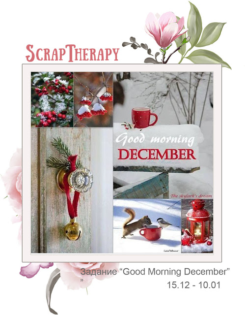 "Задание ""Good Morning December"" до"