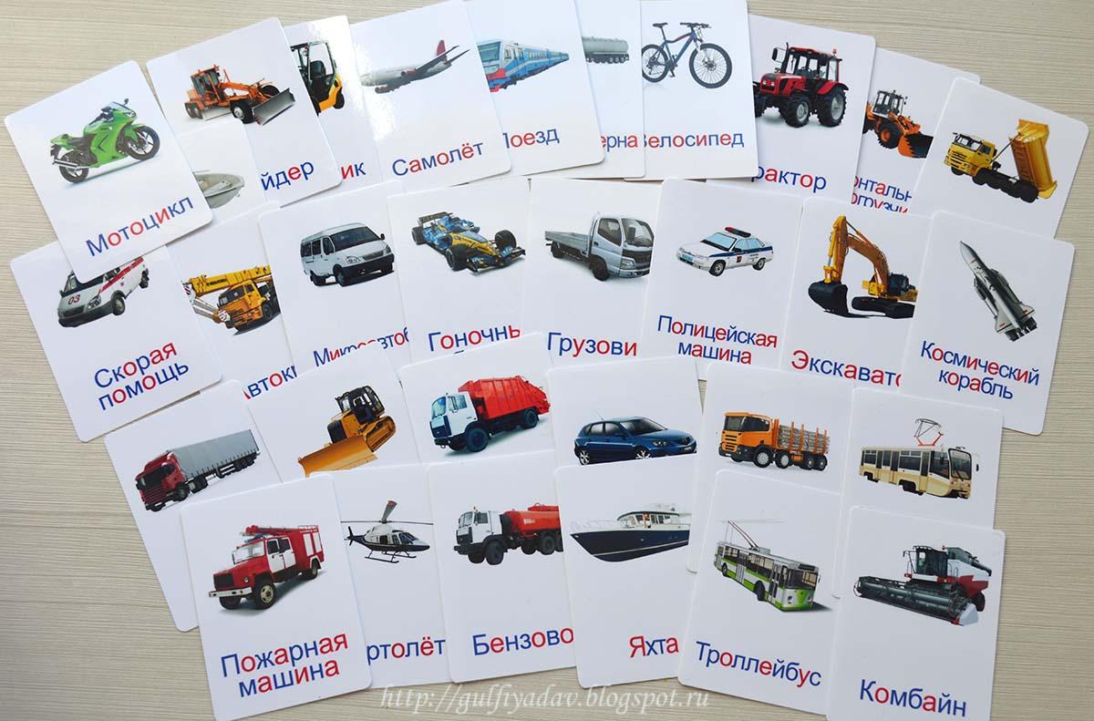 карточки Домана, транспорт