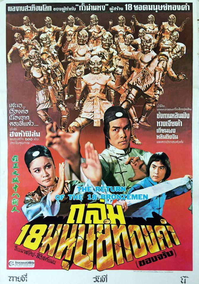 Kung fu movie posters