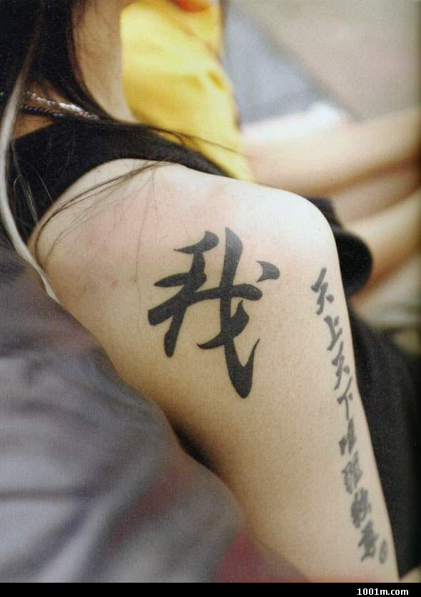Word Tattoos Pictures Gallery 1