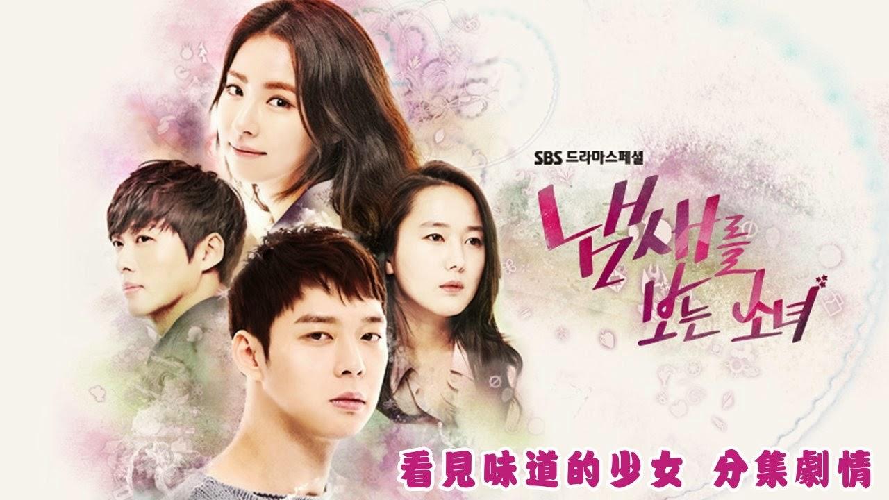 《韓劇 看見味道的少女》看見味道的少女分集劇情 劇情預告大結局