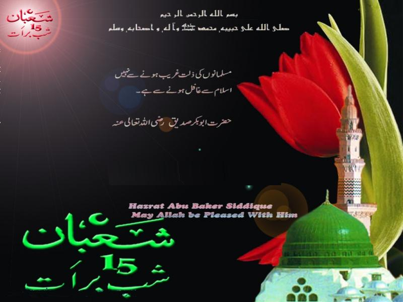 Warm greetings and wishes june 2012 monday june 18 2012 shab e barat m4hsunfo