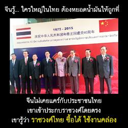 จีนรู้... ใครใหญ่ในไทย ต้องหยอดน้ำมันให้ถูกที่