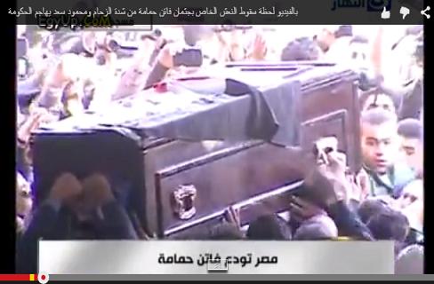بالفيديو : سقوط نعش الراحله فاتن حمامه اثناء تشييع جثمانها