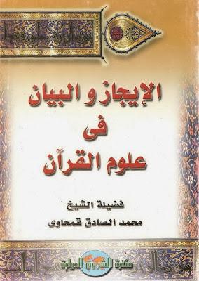 الإيجاز والبيان في علوم القرآن - محمد الصادق قمحاوي pdf