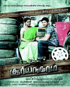 Download Soorya Nagaram Tamil Film MP3 Songs
