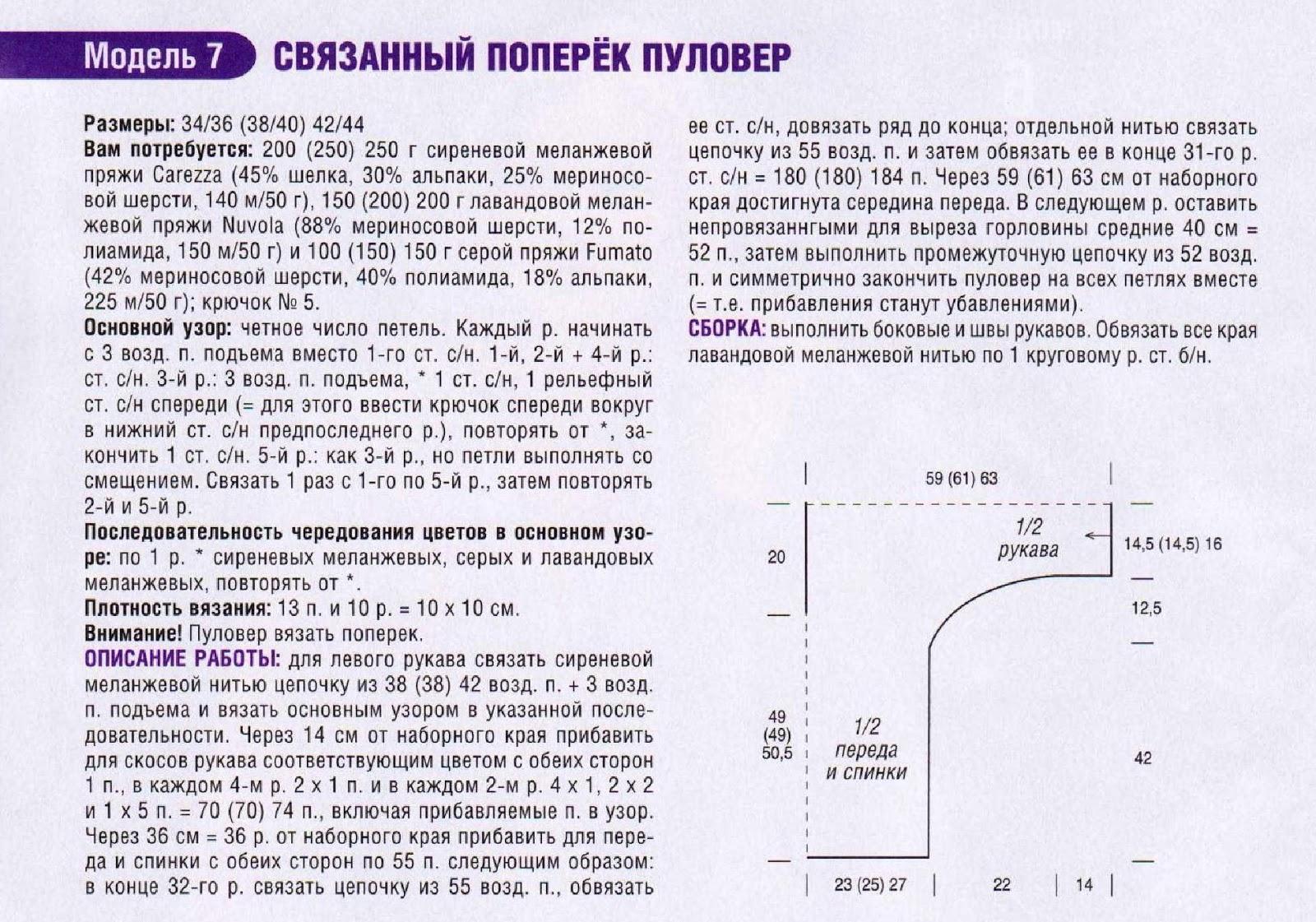 Вязание поперечное джемпер 48