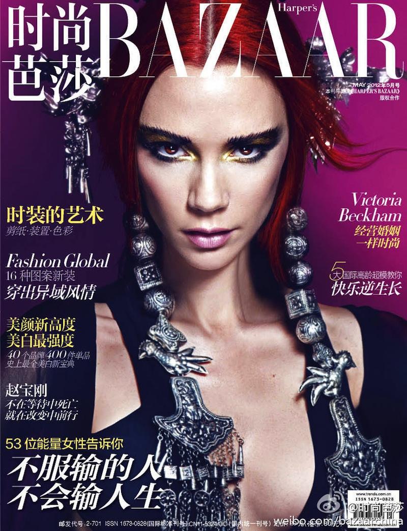 Harper's Bazaar China May 2012: Victoria Beckham by Chen Man