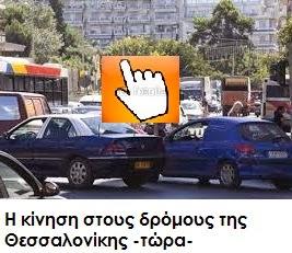 http://www.astynomia.gr/traffic-thessaloniki.php