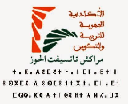 النتيجة النهائية لاسناد منصب الادارة التربوية جهة مراكش تانسيفت الحوز