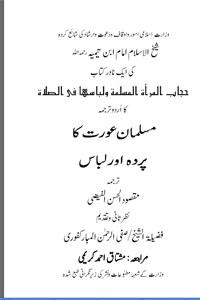 Al eqra islamic foundation 104 a b nagar unna0 uttar prades urdu book stopboris Gallery