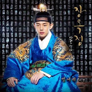 LEE JUNG - 벙어리, Jang Ok Jung, Live In Love (장옥정, 사랑에 살다) OST Part.5