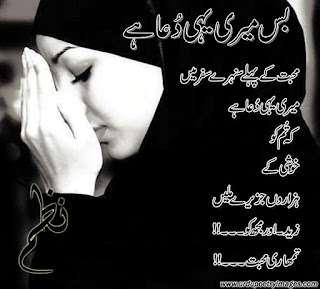 best urdu sad nazam pic