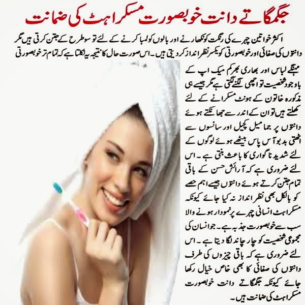 Homemade Teeth Whitenig Tips In Urdu