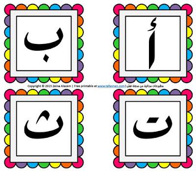 بطاقات الأحرف المنفصلة العربية بخط الرقعة مطبوعات تفنن Tafannan arabic printable