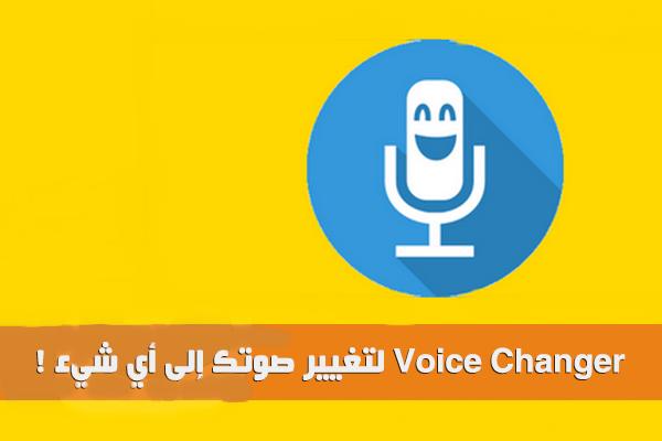 غيير صوتك على جهازك الأندرويد بسهولة