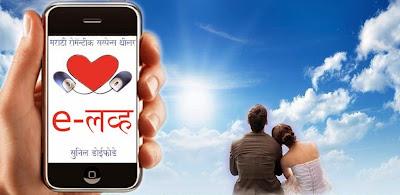 eLove - in Marathi