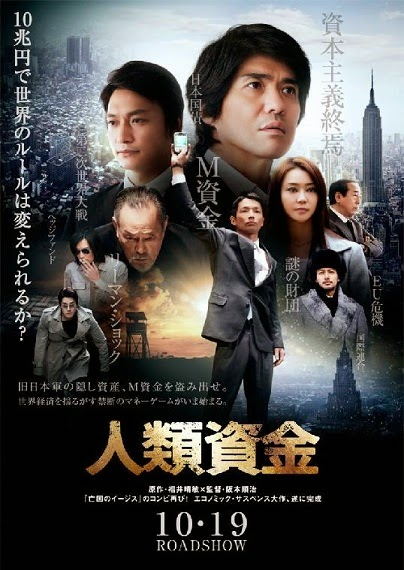 The Human Trust (2013) BluRay 720p