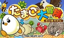 great egg adventure title screen Great Egg Adventure (3DS)   Logo & Title Screen