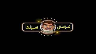 قناة مرسى سينما