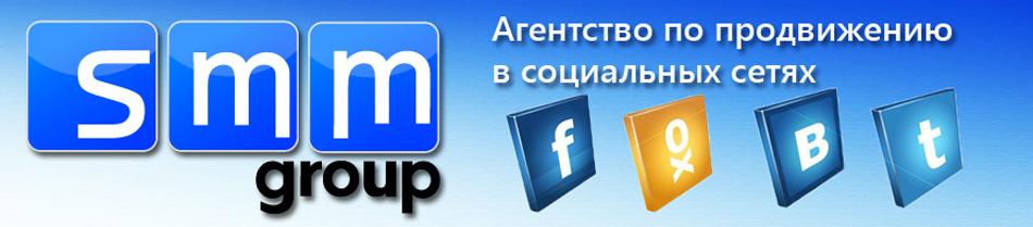 SMMGroup - продвижение в социальных сетях