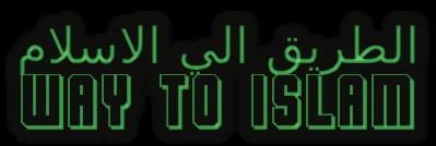 الطريق الي الاسلام