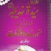 Sayeda Khadeja RA Ki Zindagi ka Sunahray Waqait Pdf Urdu Book