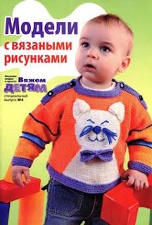 Вязание модно и просто. Вяжем детям Спецвыпуск № 4 2011 Модели с вязаными рисунками