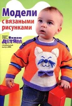 Журнал мод по вязанию вязаные