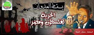 الحرية لغزة ومصر وسورية ولجميع الدوال