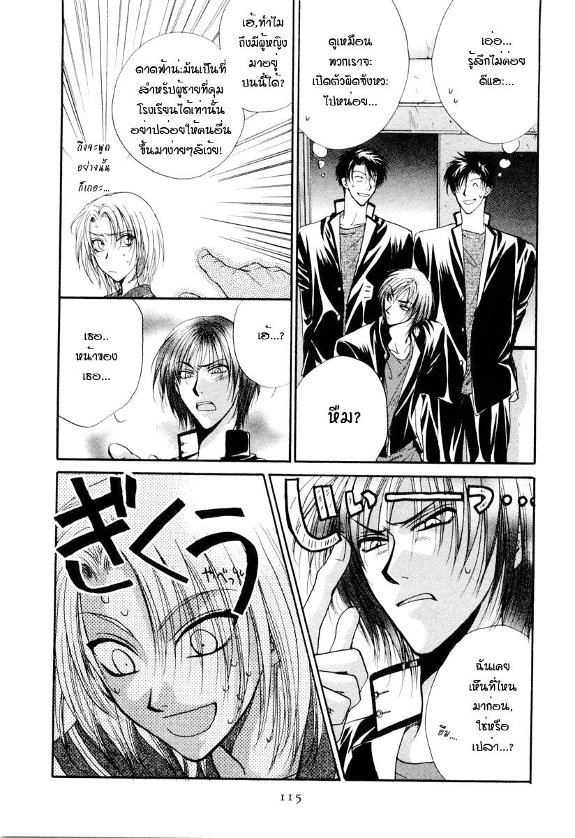 อ่านการ์ตูน Kakumei no Hi 3 ภาพที่ 15