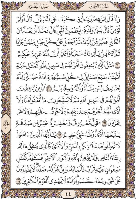 التفسير الميسر للصفحة 44 من سورة البقرة