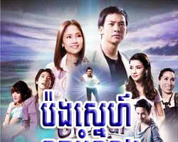 [ Movies ]  Porng Sne Khork Bomnorng ละคอร ข้ามเวลาหารัก - Khmer Movies,  - Movies, Thai - Khmer, Series Movies
