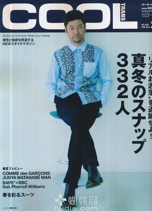 COOL TRANS (クールトランス) February 2013 Tadanobu Asano/ 浅野忠信