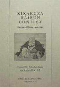 Coperta primei antologii a concursului anual de haibun din Japonia